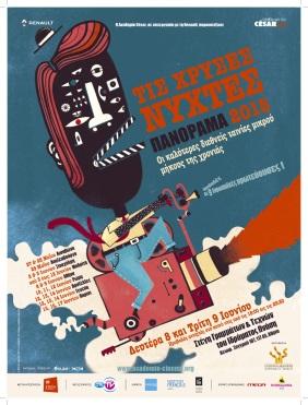 OI XRYSES NYXTES STIN ELLADA Poster_GR