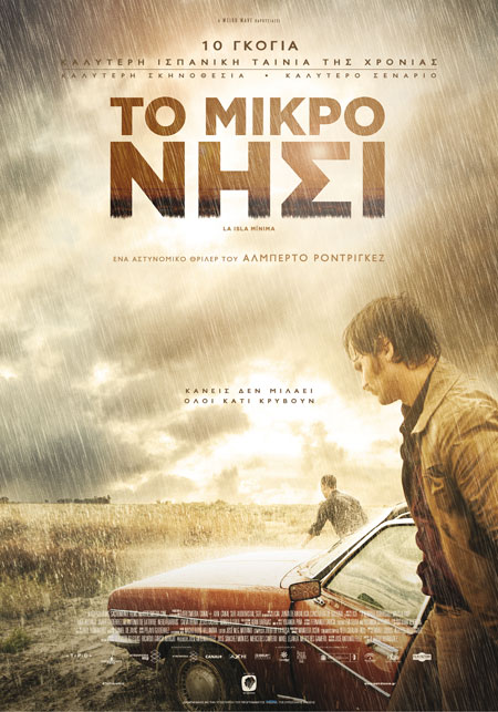 to mikro nisi poster
