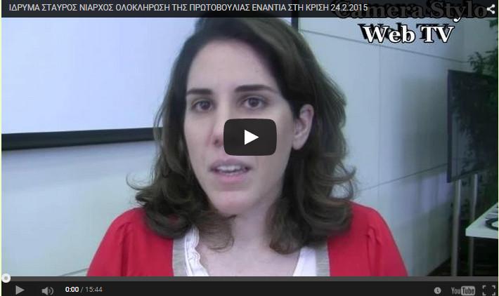 video idryma stavros niarchos oloklirosi protovoulias enantia stin krisi 24 2 2015