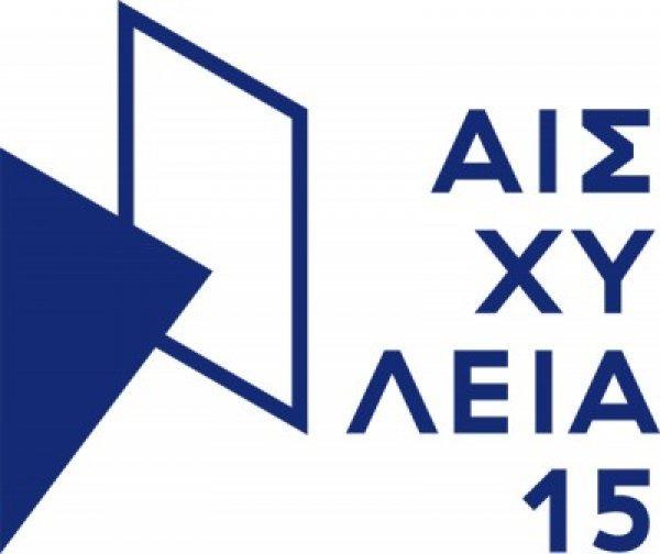 aisxyleia 2015