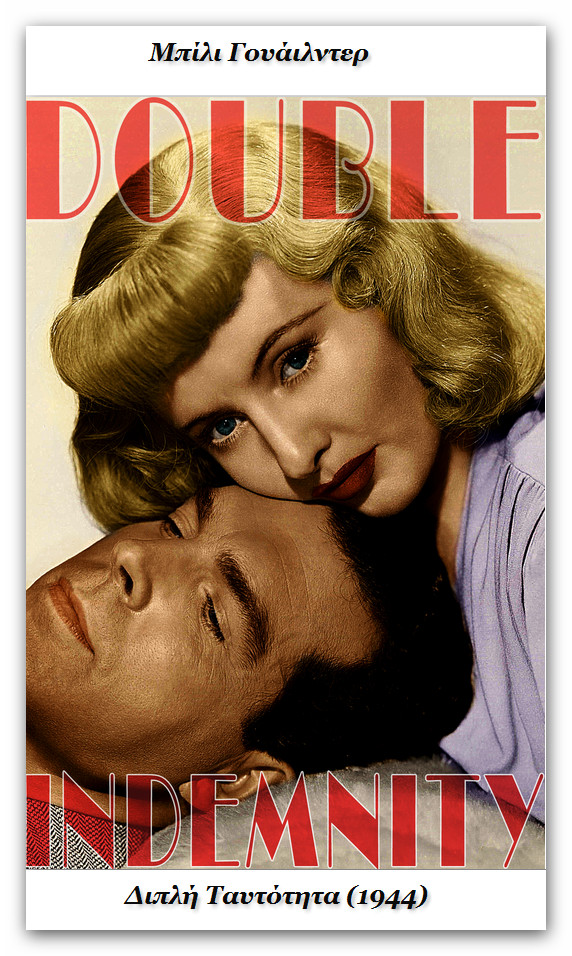 Double Indemnity GR POSTER+