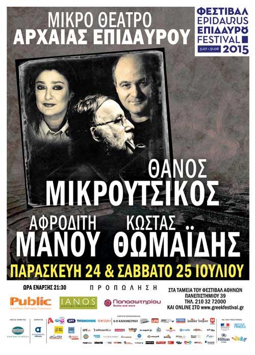 mikroutsikos24 25 jul