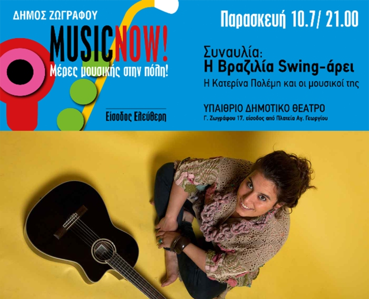 MUSIC NOW KATERINA POLEMI