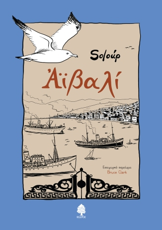 soloup_aivali_cover