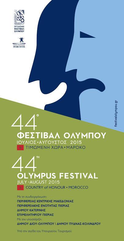 festival olympou