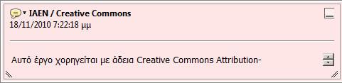 iaen creative commons