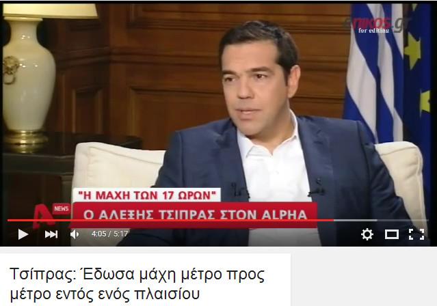 o tsipras ston alpha 01