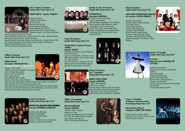 programma festival patras