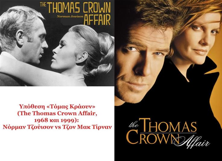 The Thomas Crown Affair 1968 and 1999,  (Medium)
