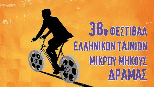 38o festival ellinikon tainion mikrou mikous dramas