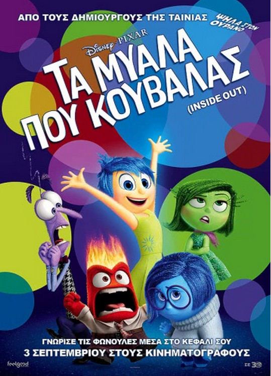 inside out greek poster