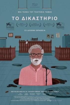 court poster greek