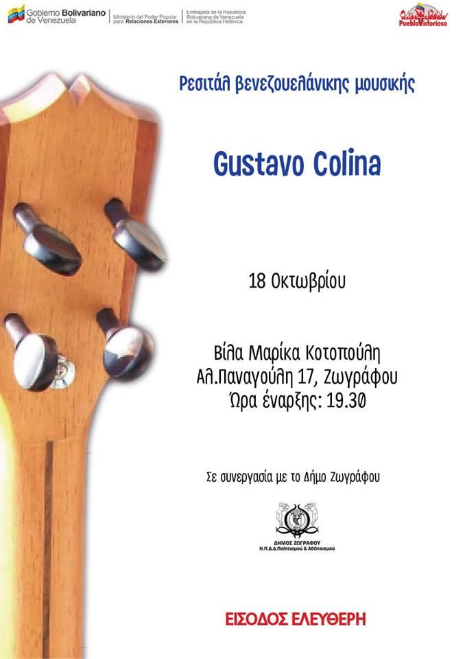 GUSTAVO COLINA POSTER