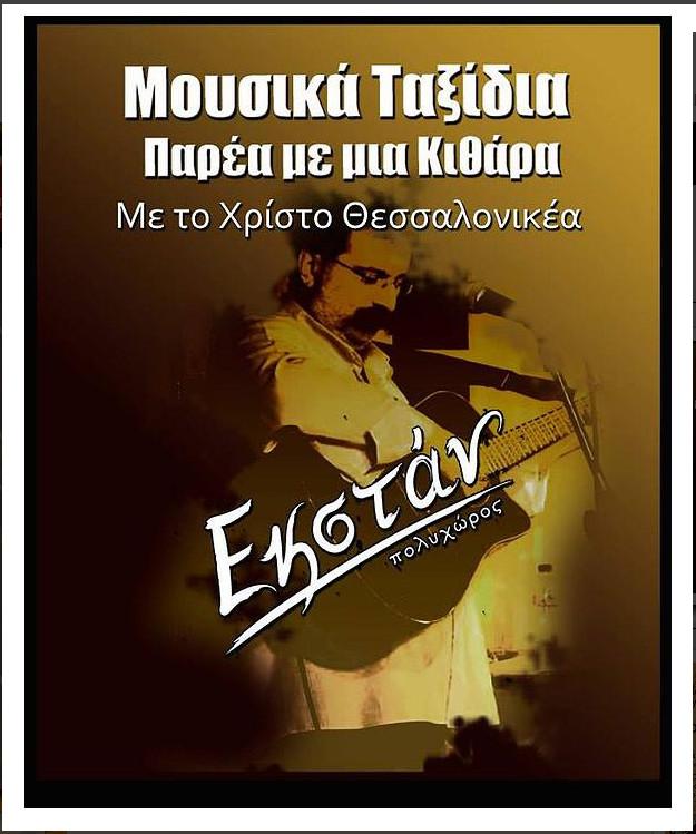 mousika taxidia parea me mia kithara me ton christo thessalonikea