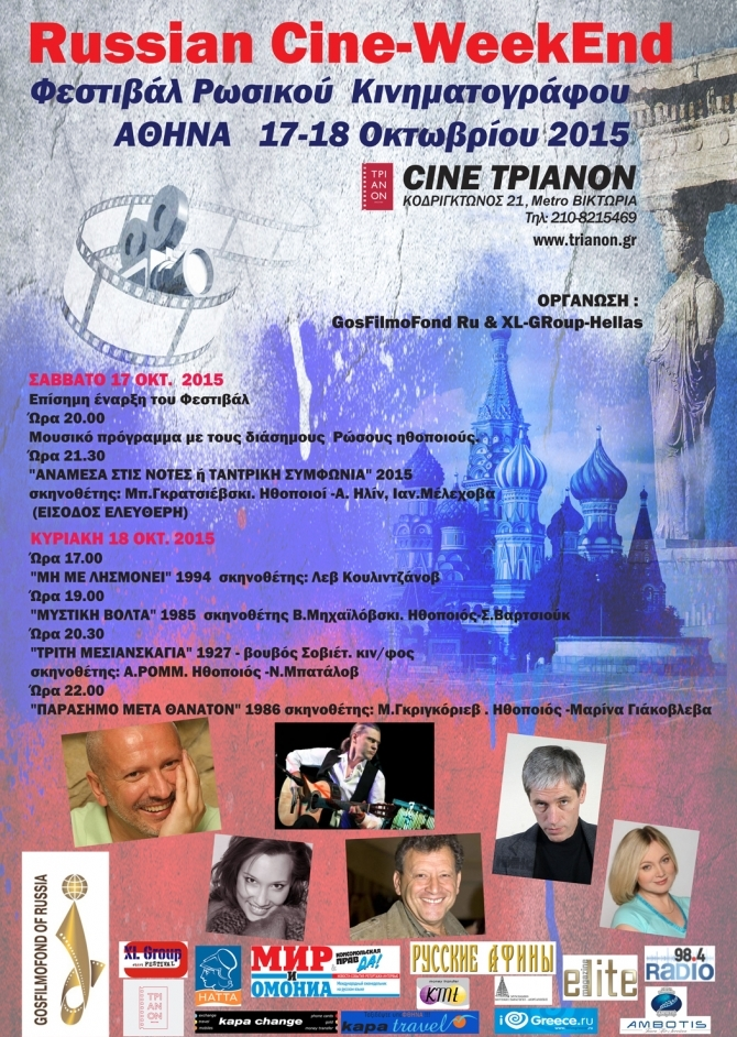 russian_cine_weekend_festibal_rosikoy_kinimatografoy