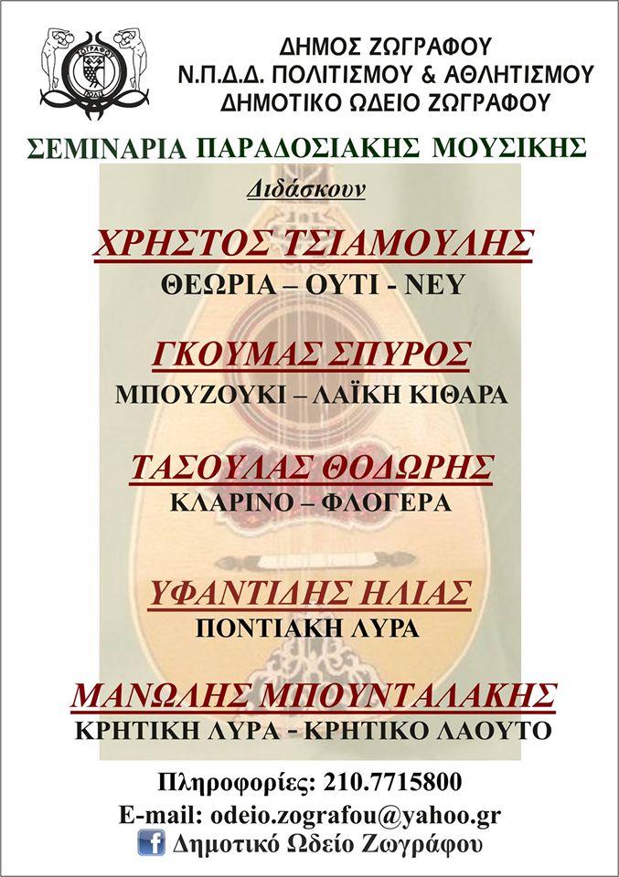 seminaria paradosiakis mousikis sto dimo zografou