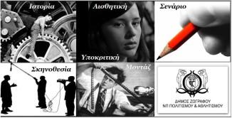 SEMINARIO THEORIAS KAI PRAKTIKIS KINIMATOGRAFOU STO DIMO ZOGRAFOU 2015-2016 +