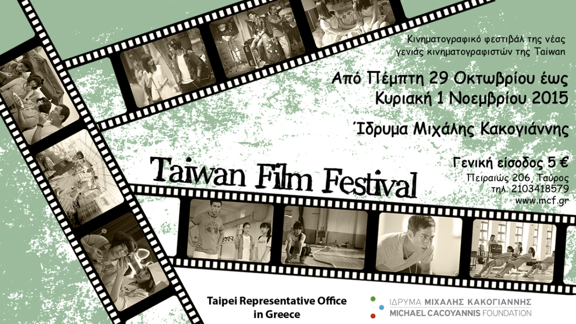 Taiwan Film Festival
