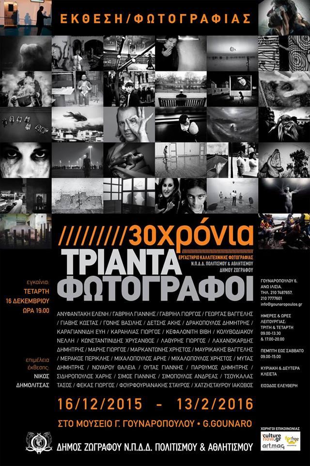 30xronia_30fotografoi