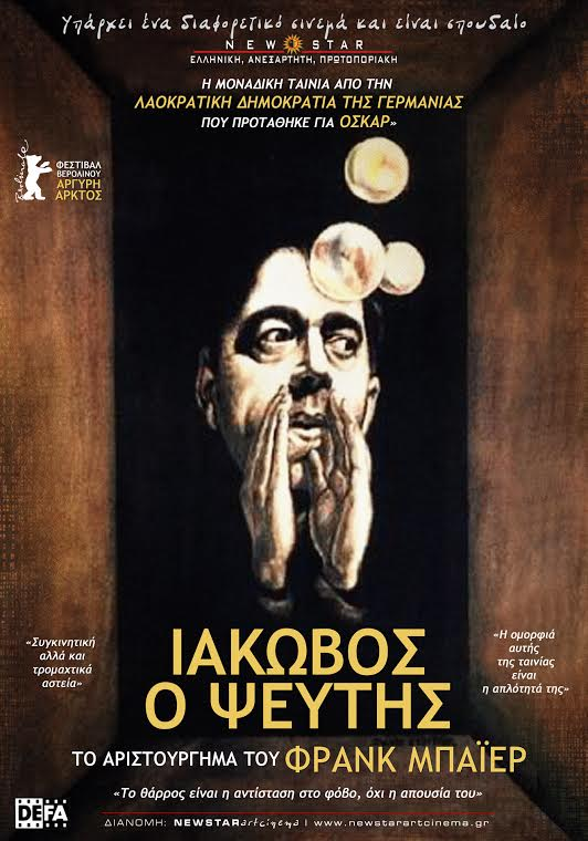 JACOB DER LÜGNER greek poster