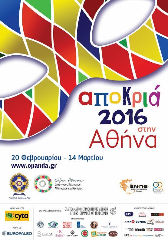apokria stin athina 2016