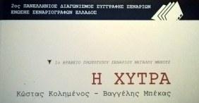 H XYTRA