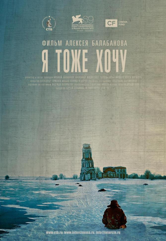 Ja-Tozhe-Hochu-Me-Too-Poster