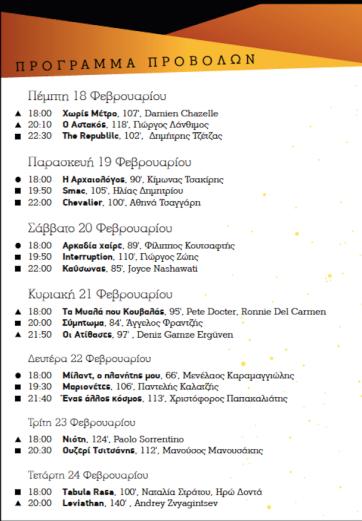 programma provolon eak 01