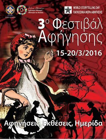3o festival afigisis