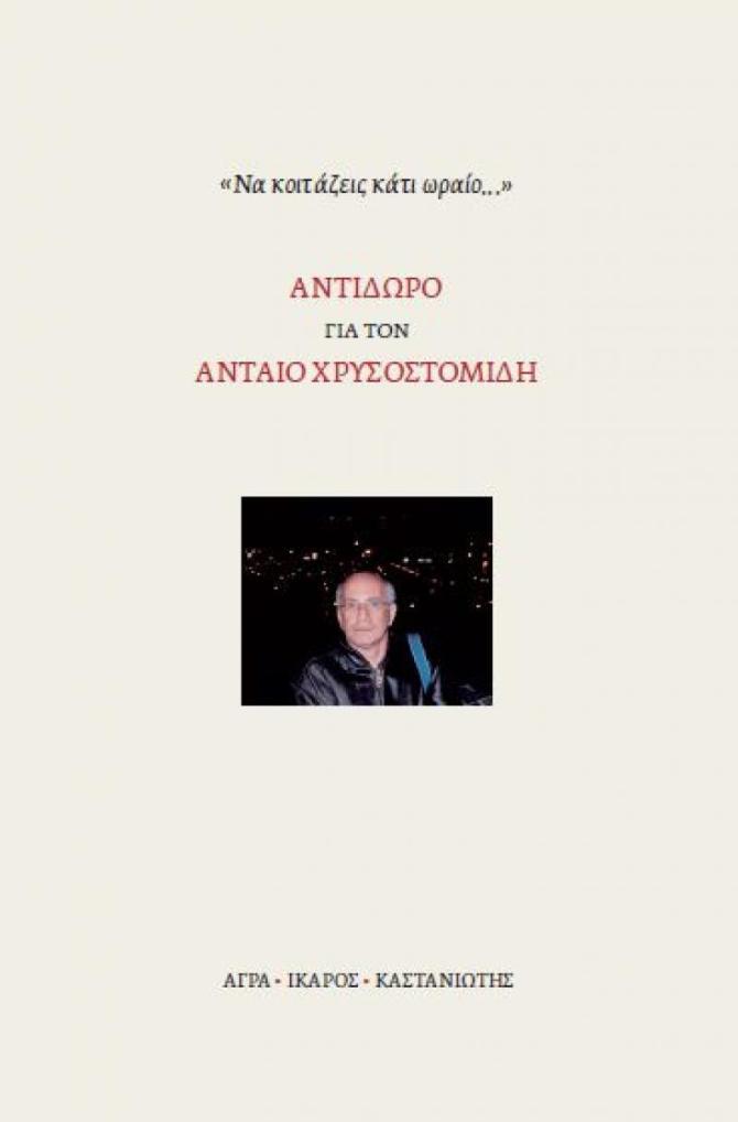 antidoro gia ton antaio xrysostomidi