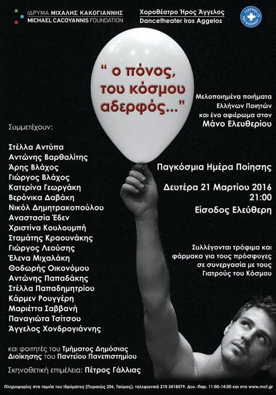 Gia tous Prosfyges, 21.3.2016, Poster