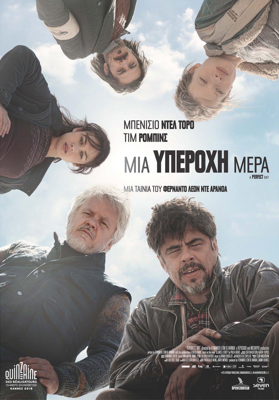 MIA YPEROXI MERA GR-Poster