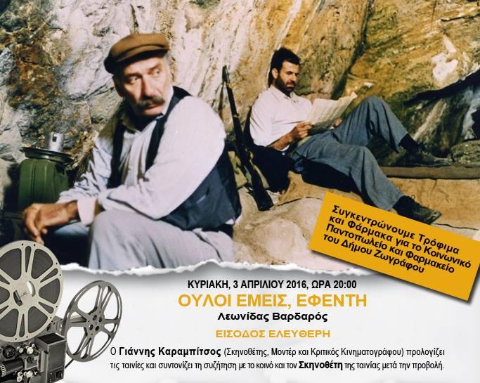 OYLOI EMEIS EFENTH BANNER