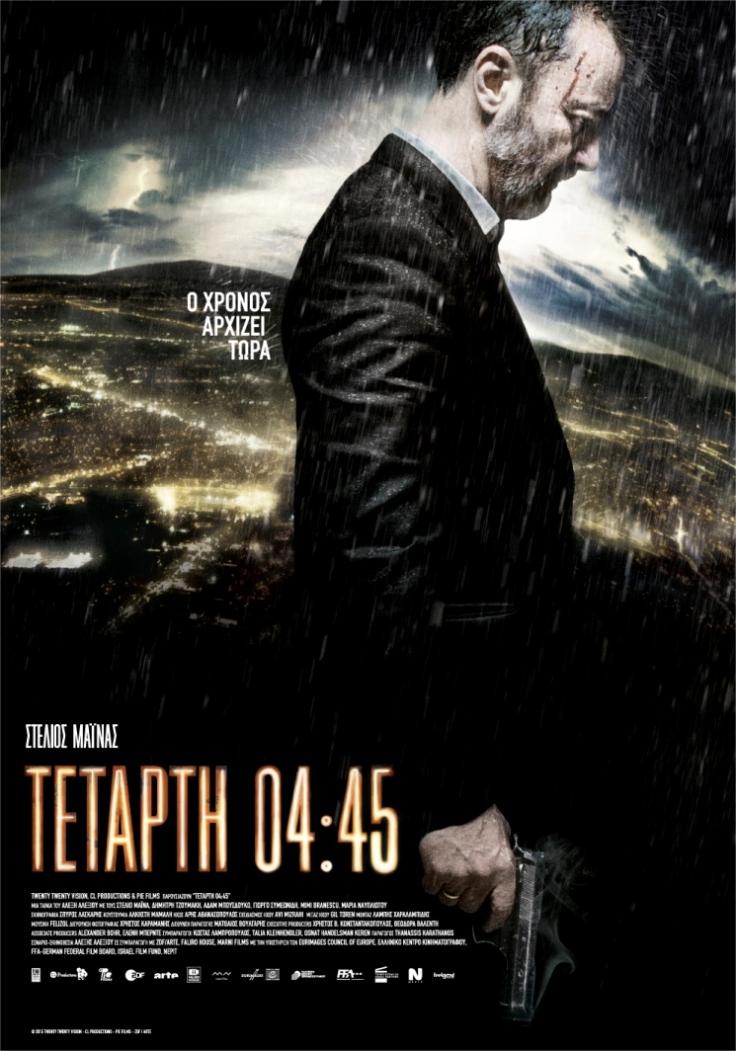 tetarti 4 45