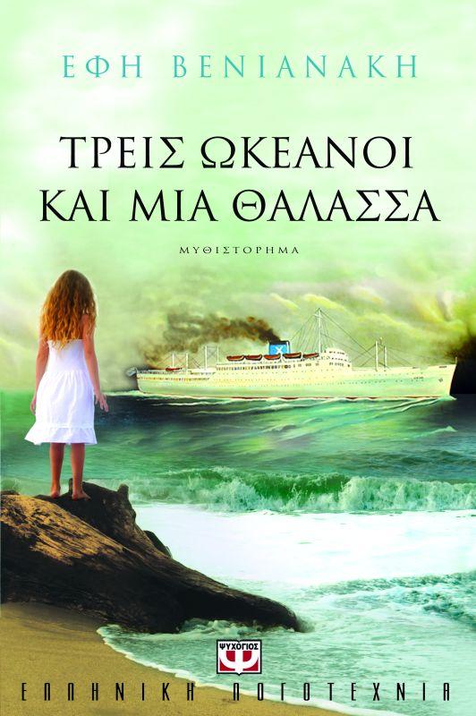 3 okeanoi kai mia thalassa