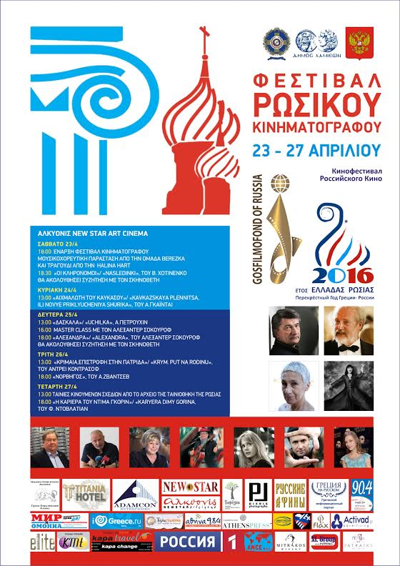AFISSA RUS FILM FEST 2016