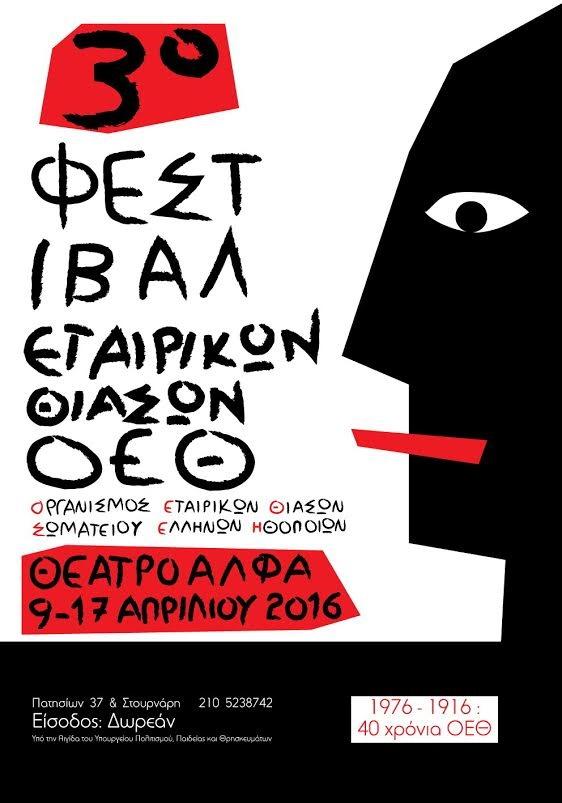 festival etairikon thiason 2016