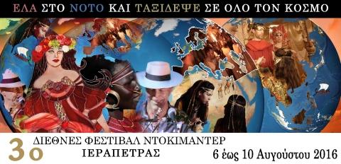 festival ierapetras banner 2016