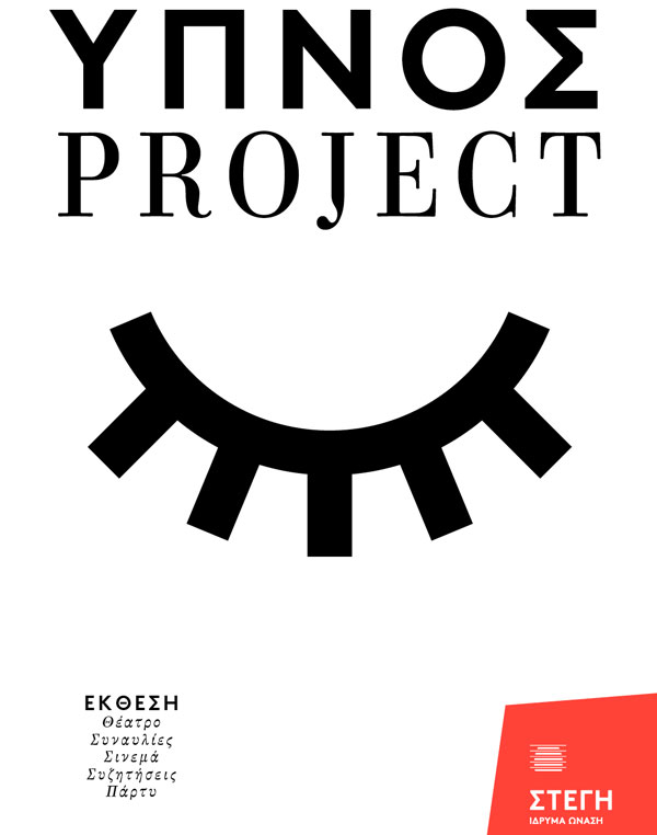 _Hypnos-Project-digital-poster
