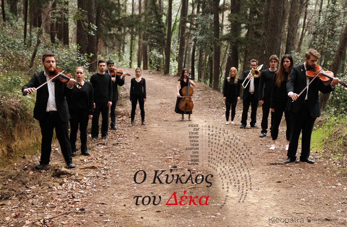 IMK,Kyklos tou 10, b3