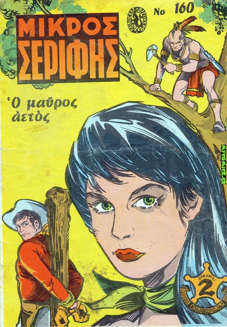MIKROS SERIFHS 0160