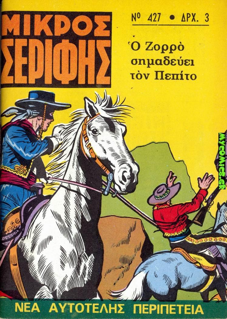 MIKROS SERIFHS 0427