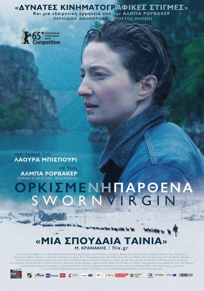 Sworn_Virgin_Poster_GREEK