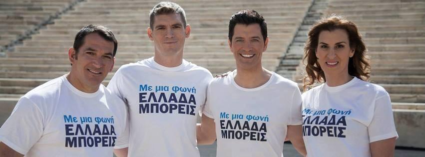 teleti_paradosis_tis_olympiakis_flogas