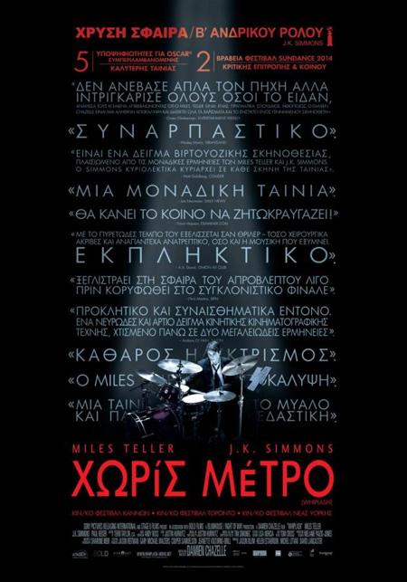 Whiplash poster gr