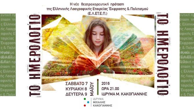 Hmerologio, poster