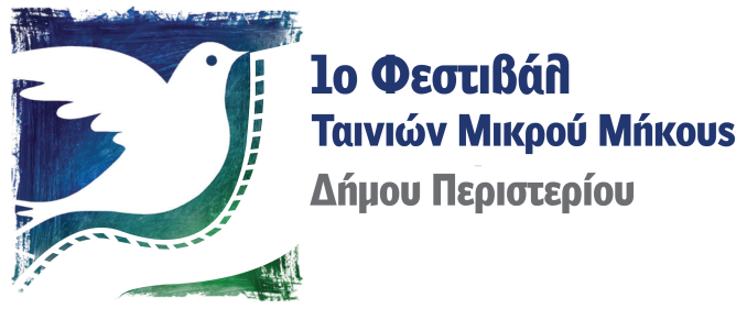 peristeri Film Fest Logo