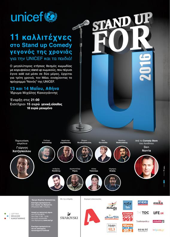 Stand up for U 2016