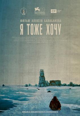 ya-tozhe-khochu-poster