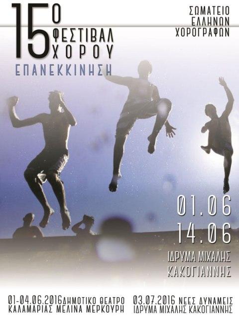15o-festival-xorou-epanekkinhsh